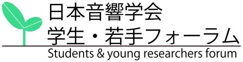 日本音響学会若手フォーラム