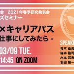 日本音響学会2021年春季研究発表会 ビギナーズセミナー「音響×キャリアパス 〜音を仕事にしてみたら〜」(オンライン開催)(2021/3/9終了,再掲)